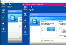 TeamViewer v12.0.72365 绿色特别版