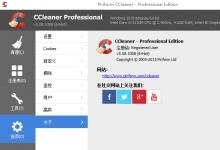 CCleaner Pro v5.25 纯净版以及增强版