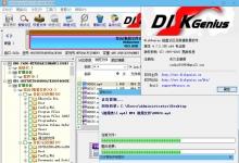 DiskGeniusv4.7.2专业版永久注册版【PC】