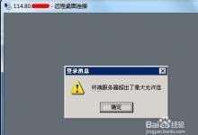 终端服务器超出了最大允许连接数-vps服务器等报错