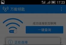 【Aos】Wi-Fi万能钥匙自用版本【可显示密码】