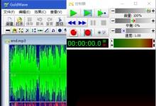 【PC】GoldWave音乐剪辑处理-绿色汉化自用版本