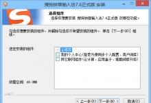 搜狗拼音输入法v8.2c 去广告精简优化版