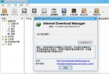 下载利器!IDM v6.27.2 绿色特别版本