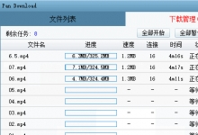 百度网盘高速下载器PanDownload 1.3.5【PC】