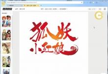星愿浏览器v3.3.2 视频网站去广告度盘高速下载+漫画搜索+漫画阅读模式【PC】