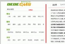Dedecms织梦程序生成百度地图图文教程
