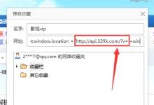 电脑浏览器不用任何插件工具自己制作一键解析VIP影视【PC】