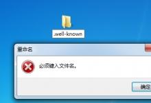 win,winserver服务器创建没有前缀的文件夹或者文件的方法
